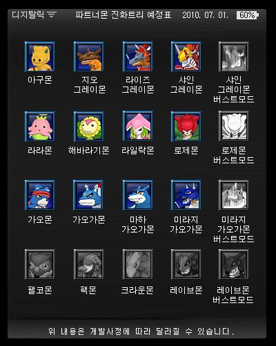 Guia completa de mercenarios, chips y digimons disponibles en el juego!!!! 20100701_03